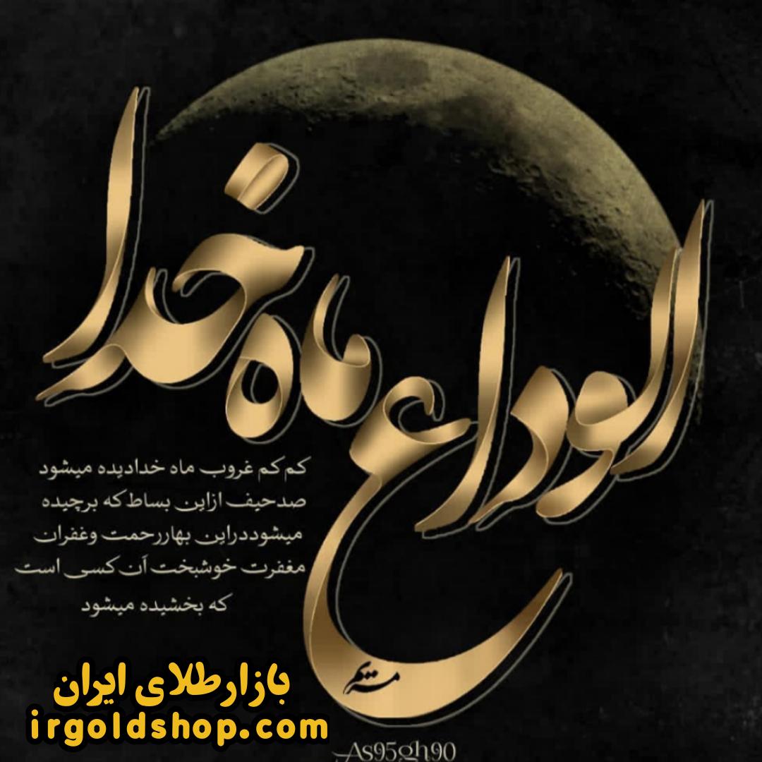عید فطر بر همه شیعیان مبارک