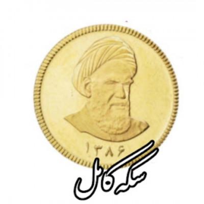 سکه کامل 1386