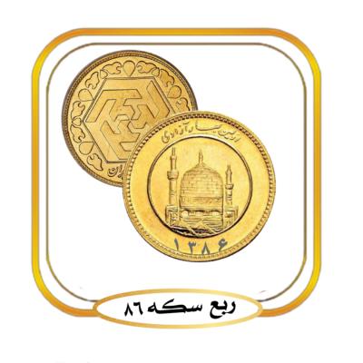 ربع سکه 1386