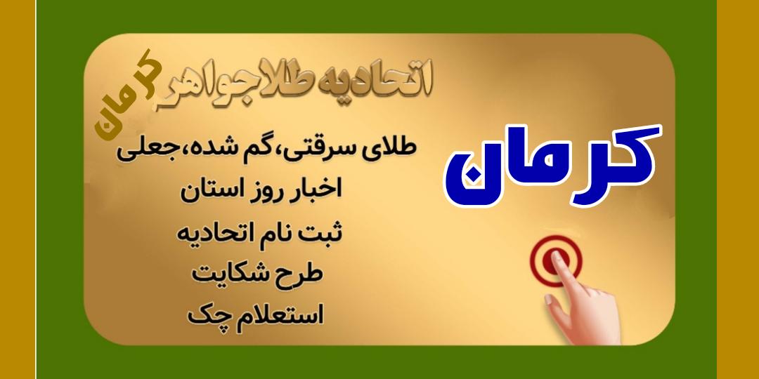 صنف _کرمان