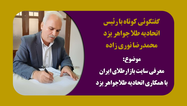 محمدرضا نوری زاده رئیس اتحادیه طلا جواهر یزد