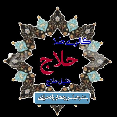 جواهری خلیل حلاج