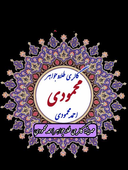 گالری طلا جواهر محمودی(احمد محمودی)