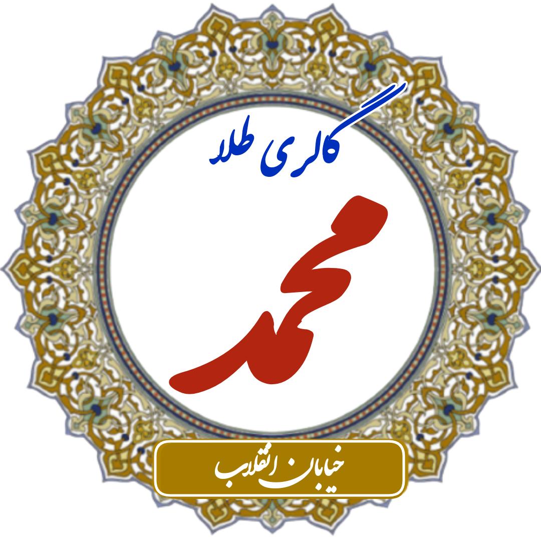 طلای محمد