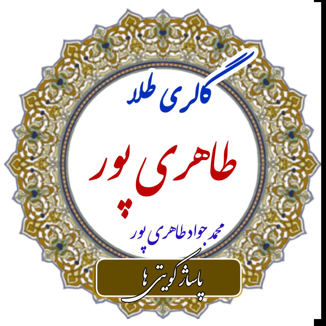 جواهری طاهری پور