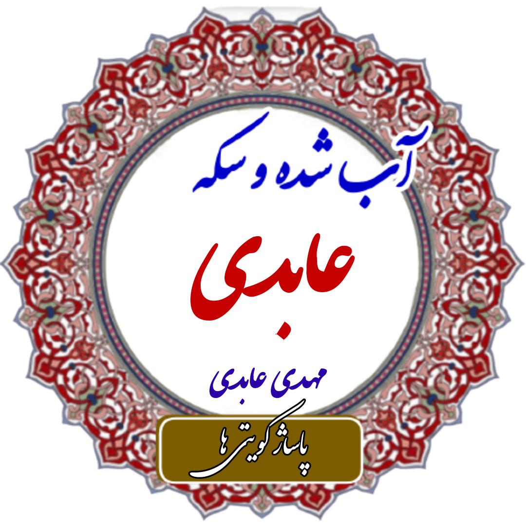 طلای عابدی