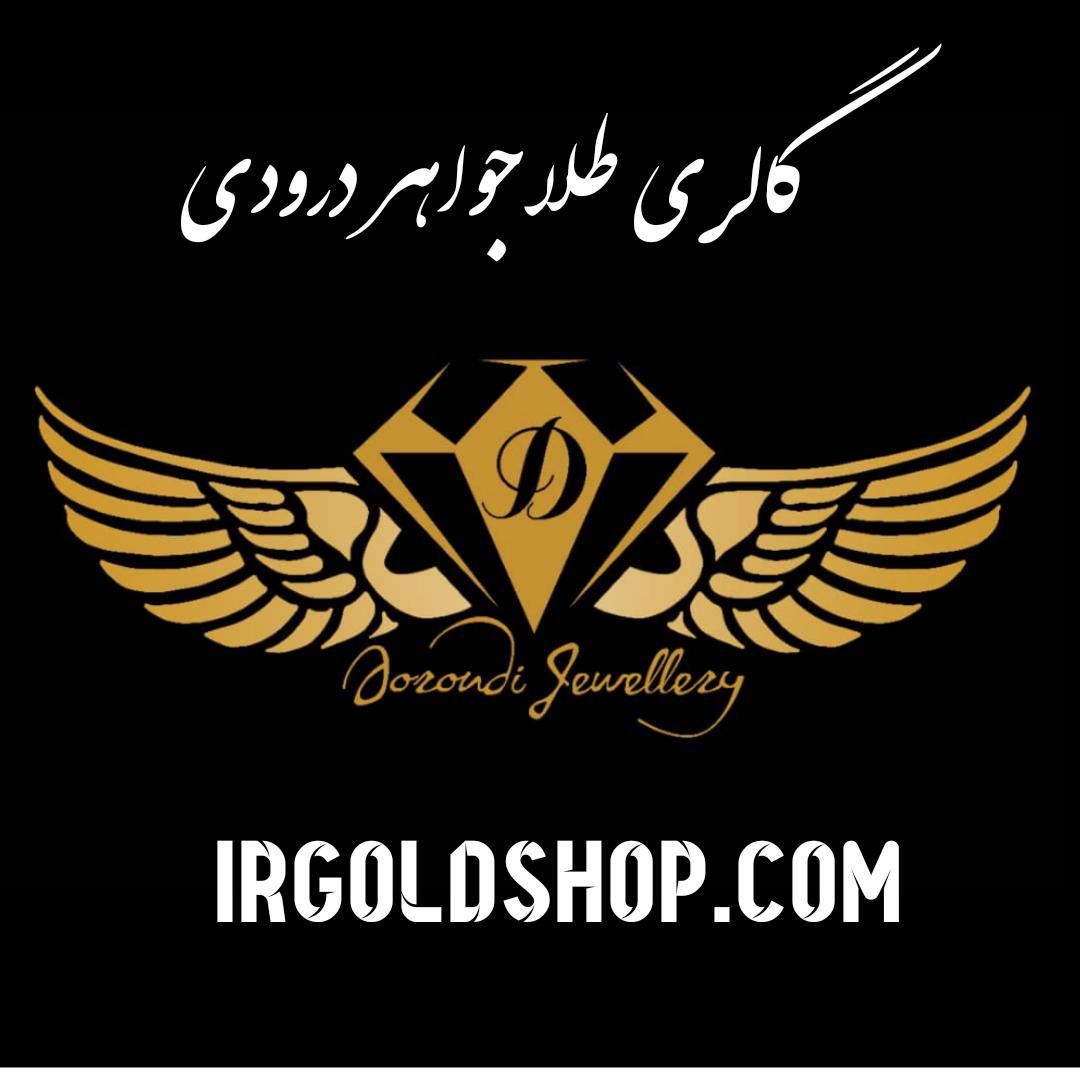 طلا و جواهر درودی